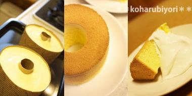 シフォンケーキ作り