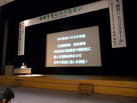 新潟市 講演会