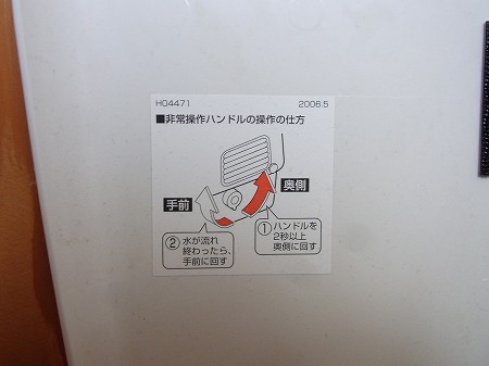 トイレ 停電