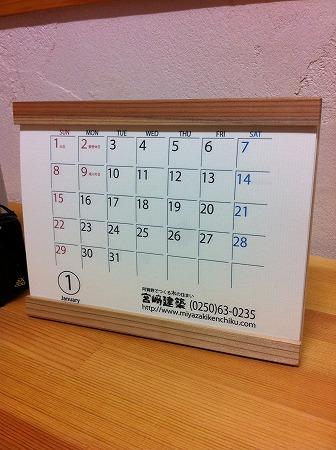 木製小物 カレンダー